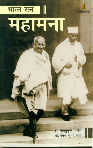 Bharat Ratn Mahamana