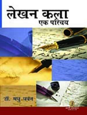 Lekhan Kala : Ek Parichaya