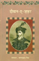 Deewan -A-Zafar