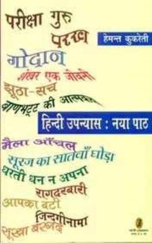 Hindi Upanyas : Naya Path