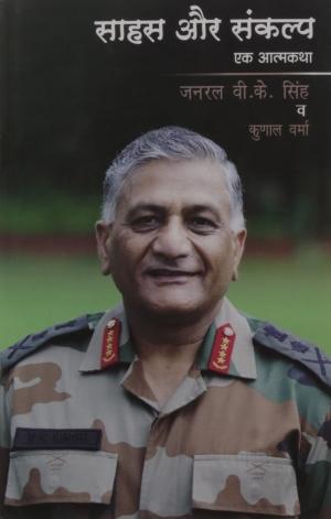 Sahas Aur Sankalp : Ek Aatmkatha