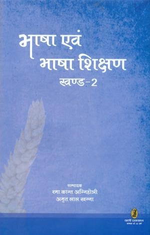 Bhasha Evam Bhasha Shikshan-2