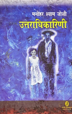 Uttaradhikarini