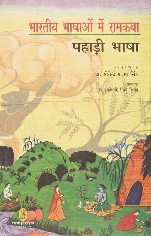 Bhartiya Bhashaon Mein Ramkatha(Pahadi Bhasha)