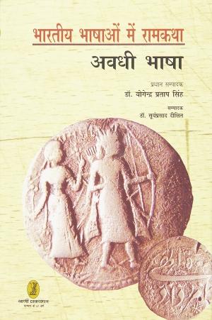 Bhartiya Bhashaon Mein Ramkatha(Awadhi Bhasha)