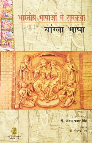 Bhartiya Bhashaon Mein Ramkatha(Bangla Bhasha)
