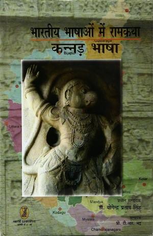 Bhartiya Bhashaon Mein Ramkatha(Kannad Bhasha)
