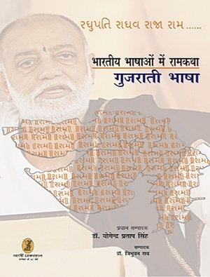 Bhartiya Bhashaon Mein Ramkatha(Gujrati Bhasha)