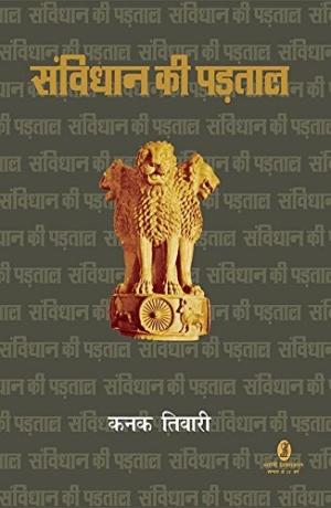 Samvidhan Ki Padtal