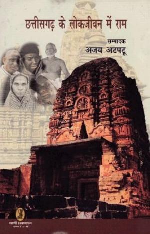 Chhattisgarh ke LokJeevan Mein Ram