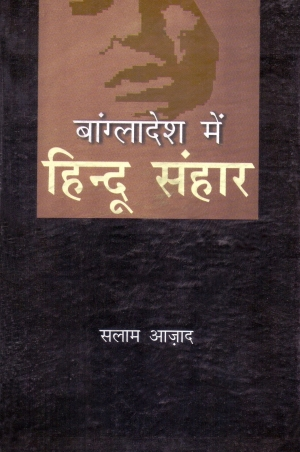 Bangladesh Mein Hindu Sanhaar
