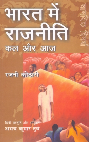 Bharat Mein Rajniti : Kal Aur Aaj