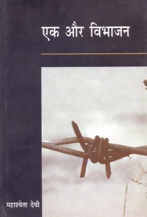 Ek Aur Vibhajan