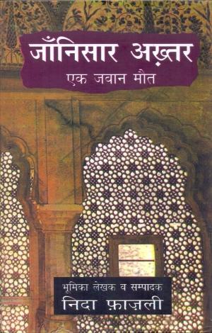 Jaannisar Akhtar (Ek Jawan Maut)