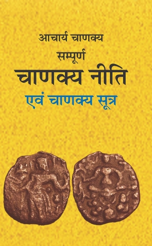 Sampoorna Chanakya Neeti Evam Chanakya Sootra