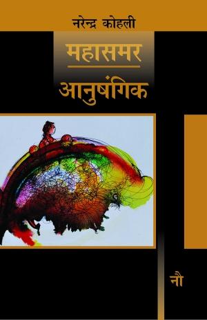Anushangik : Mahasamar 9 (Deluxe Edition)