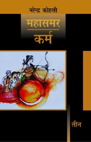 Karma : Mahasamar3 (Deluxe Edition)