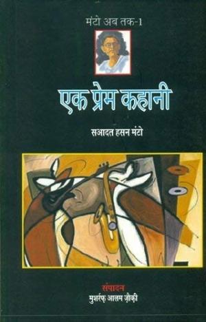 Ek Prem Kahani