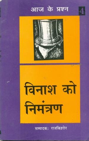 Vinash Ko Nimantran