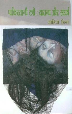 Pakistani Stri : Yatana Aur Sangharsh