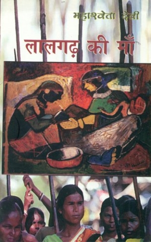 Lalgarh Ki Maa