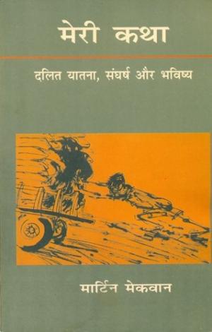 Meri Katha : Dalit Yatana, Sangharsh Aur Bhavishya