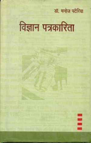 Vigyan Patrakarita