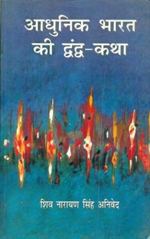 Adhunik Bharat Ki DwandwaKatha