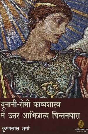 YunaniRomi Kavyashastra Mein Uttar Aabhijatya Chintandhara