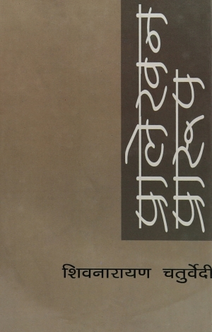 PralekhanPraroop