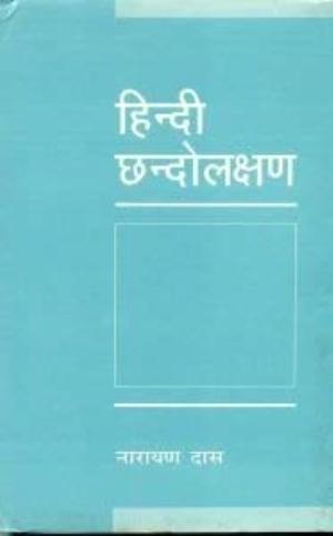 Hindi Chhandolakshan