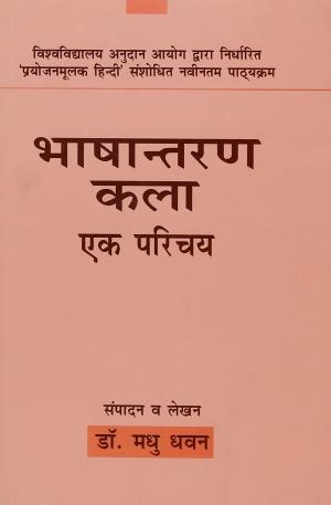Bhashantaran Kala Ek Parichaye