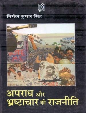 Apradh Aur Bhrashtachar Ki Rajniti