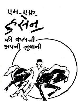 M.F.Husain Ki Kahani Apni Zubani