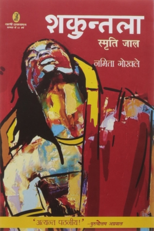 Shakuntal: Smirti Jaal