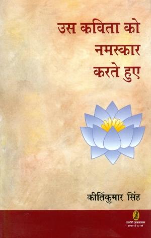 Us Kavita Ko Namaskar Karte Huye
