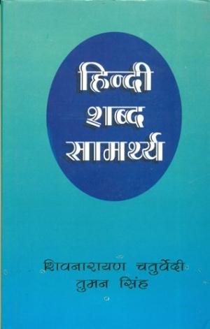Hindi ShabdaSamarthya