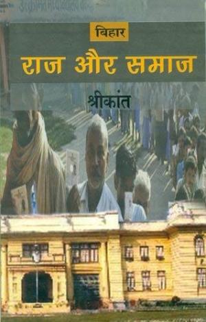 Bihar : Raj Aur Samaj