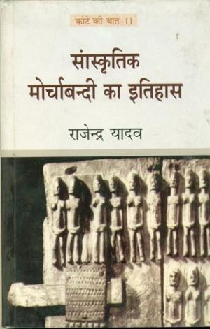 Sanskritik Morchabandi Ka Itihas