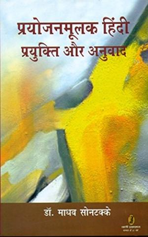 Prayojanmoolak Hindi : Prayukti Aur Anuvad