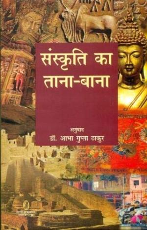 Sanskriti Ka TanaBana