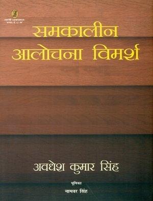 Samkaleen Alochana-Vimarsh