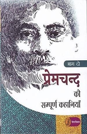 Premchand Ki Sampoorn Kahaniyan-2