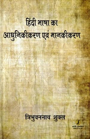 Hindi Bhasha Ka Adhunikikaran Evam Mankikaran