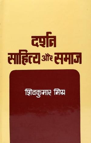 Darshan,Sahitya Aur Samaj