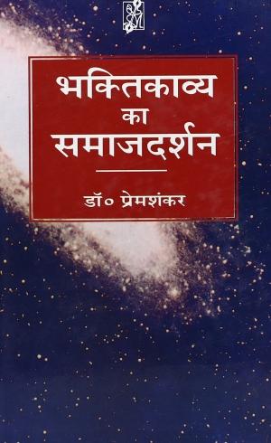 Bhakti kavya ka Samajdarshan