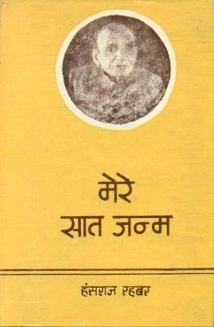 Mere Sat Janam (1 to 4 Volume Set)