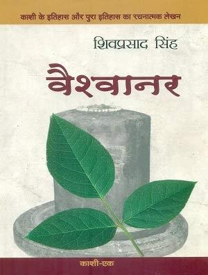 Vaishvanar