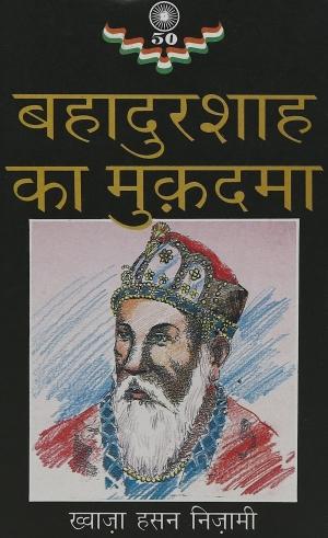 Bahadur Shah Ka Mukadama