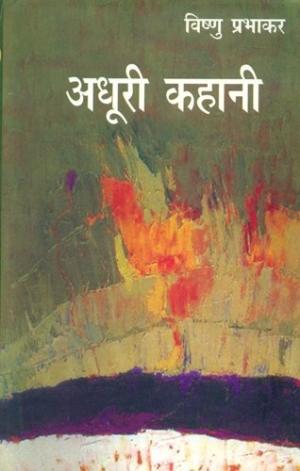 Adhoori Kahani